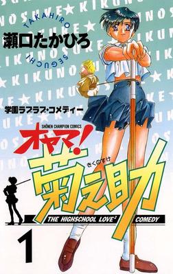 オヤマ!菊之助(1)-電子書籍