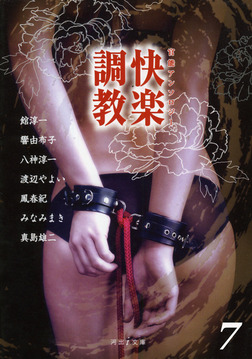 淫花の連鎖 快楽調教7-電子書籍