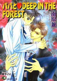 パパとDEEP IN THE FOREST