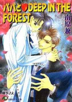 パパとDEEP IN THE FOREST-電子書籍