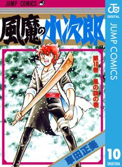 風魔の小次郎 10-電子書籍
