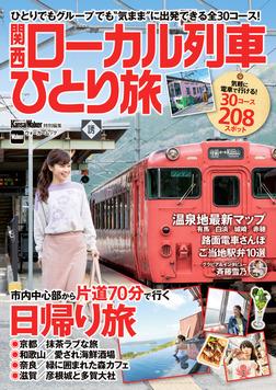 関西ローカル列車ひとり旅-電子書籍