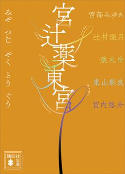 宮辻薬東宮-電子書籍