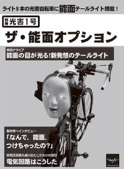 ザ・能面オプション(別冊 光害1号)-電子書籍