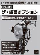 ザ・能面オプション(別冊 光害1号)