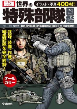 最強 世界の特殊部隊図鑑-電子書籍
