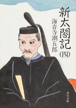 新太閤記(四)-電子書籍