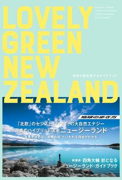 LOVELY GREEN NEW ZEALAND  未来の国を旅するガイドブック-電子書籍
