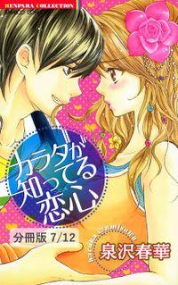 年下限定(ハート)甘い恋 1 カラダが知ってる恋心【分冊版7/12】
