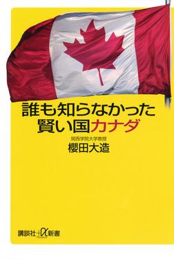 誰も知らなかった賢い国カナダ-電子書籍