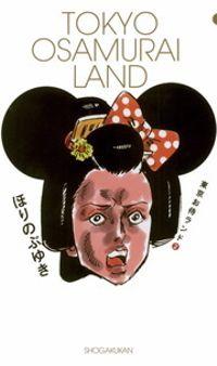 東京お侍ランド(2)
