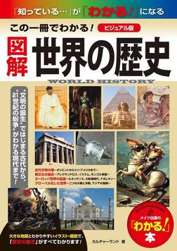 図解世界の歴史 : 「知っている...」が「わかる!」になる この一冊でわかる! [ビジュアル版]-電子書籍