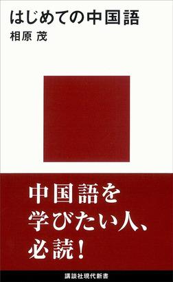 はじめての中国語-電子書籍
