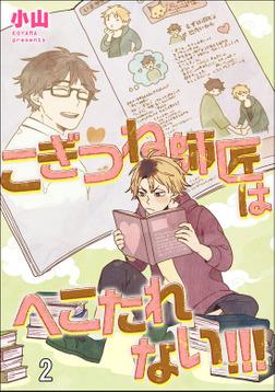 こぎつね師匠はへこたれない!!!(分冊版) 【第2話】-電子書籍