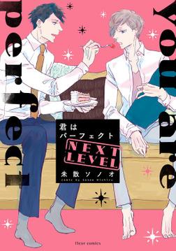 君はパーフェクト NEXT LEVEL【電子特典付き】-電子書籍