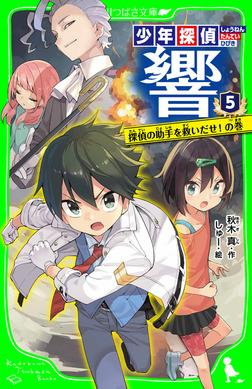 少年探偵 響(5) 探偵の助手を救いだせ!の巻-電子書籍