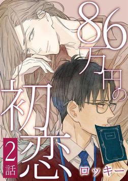 86万円の初恋 2-電子書籍