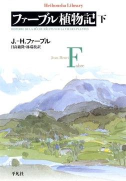 ファーブル植物記 下-電子書籍