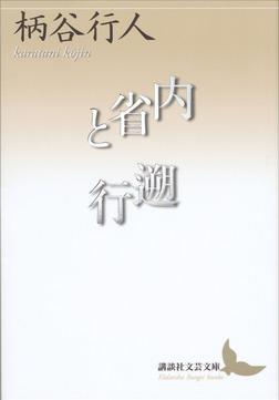 内省と遡行-電子書籍