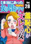 本当にあった女の人生ドラマ羞恥心がズレてる女 Vol.28