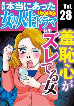 本当にあった女の人生ドラマ羞恥心がズレてる女 Vol.28-電子書籍