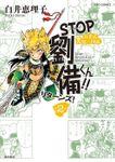 STOP劉備くん!!リターンズ! (2)