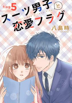 スーツ男子と恋愛フラグ[1話売り] story05-電子書籍