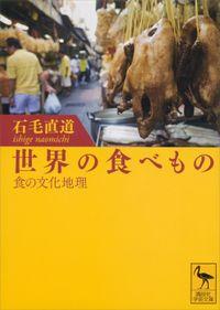 世界の食べもの――食の文化地理(講談社学術文庫)
