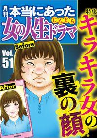本当にあった女の人生ドラマキラキラ女の裏の顔 Vol.51