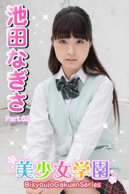 美少女学園 池田なぎさ Part.62-電子書籍