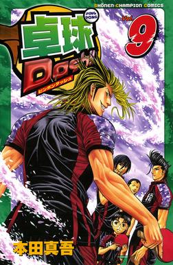 卓球Dash!! Vol.9-電子書籍