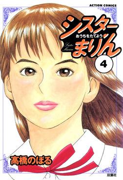 シスターまりん / 4-電子書籍