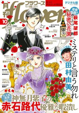 月刊flowers 2021年10月号(2021年8月27日発売)-電子書籍