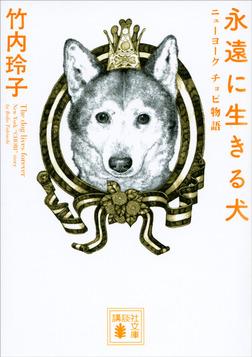 永遠に生きる犬 ニューヨーク チョビ物語-電子書籍