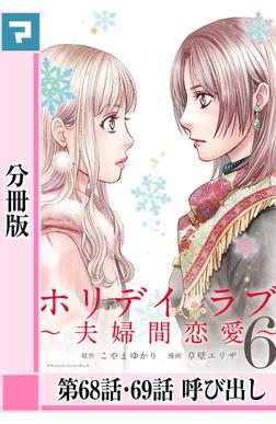 ホリデイラブ ~夫婦間恋愛~【分冊版】 第68・69話-電子書籍