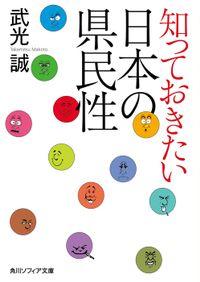 知っておきたい日本の県民性