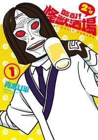 酩酊!怪獣酒場 2nd(1)