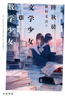 文学少女対数学少女-電子書籍