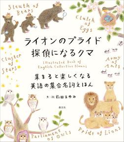 ライオンのプライド 探偵になるクマ 集まると楽しくなる英語の集合名詞えほん-電子書籍
