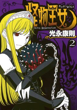 怪物王女(2)-電子書籍
