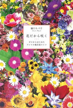 花だから咲く ゼロからはじめた極苦楽ライフ-電子書籍