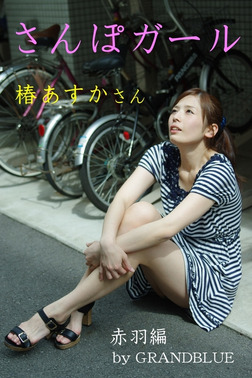 さんぽガール 椿あすかさん 赤羽編-電子書籍