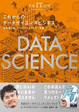 未来IT図解 これからのデータサイエンスビジネス-電子書籍