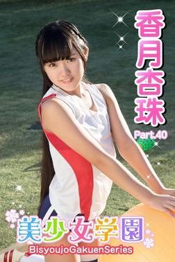 美少女学園 香月杏珠 Part.40-電子書籍