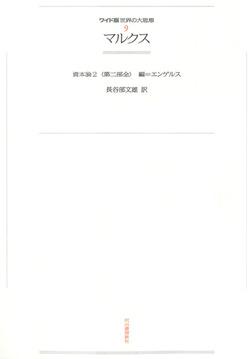 ワイド版世界の大思想 第1期〈9〉マルクス-電子書籍
