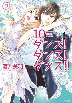 10ダンス!ダンス!ダンス!! / 3-電子書籍