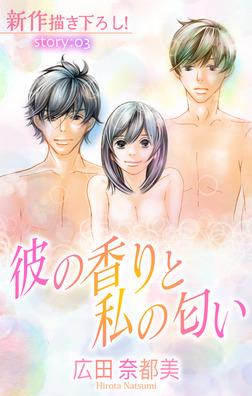 Love Silky 彼の香りと私の匂い story03-電子書籍