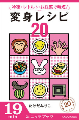 冷凍・レトルト・お総菜で時短! 変身レシピ20-電子書籍