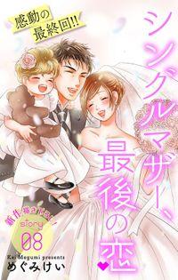 Love Silky シングルマザー、最後の恋 story08