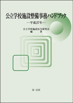公立学校施設整備事務ハンドブック 平成27年-電子書籍